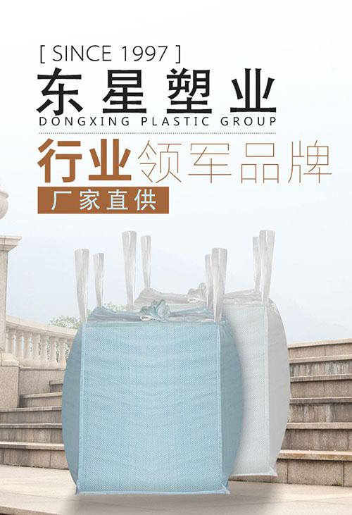 江门吨包厂_吨袋厂家2020年度供应商
